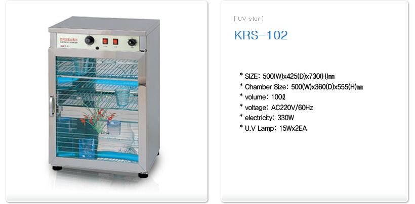 KARIS Dry Heat & U.V Sterilizer KRS-102