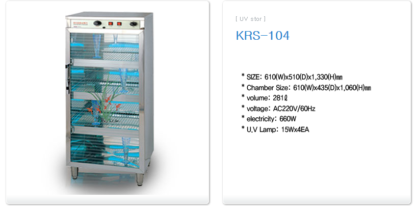 KARIS Dry Heat & U.V Sterilizer KRS-104