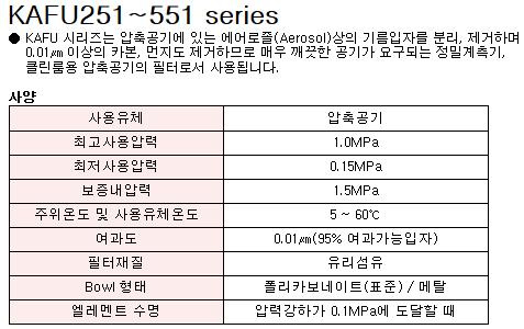 케이시시정공(주) 마이크로 미스트 세퍼레이터 KAFU251~551 Series