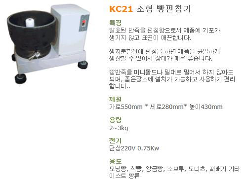 경창정밀 소형 빵펀칭기 KC21