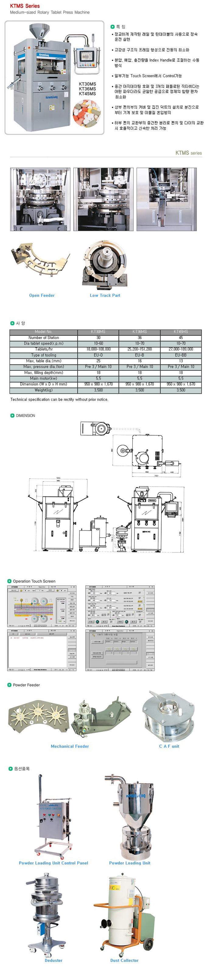 금성산기 정제기 KTMS Series 1