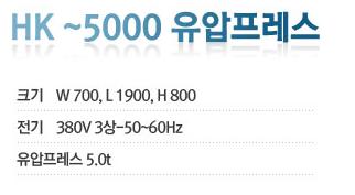한강 이엔지 유압프레스A4 HK~5000