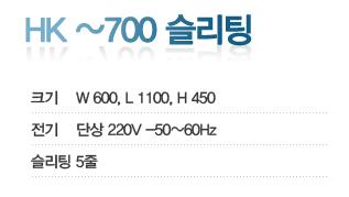 한강 이엔지 슬리팅 A4 HK~700