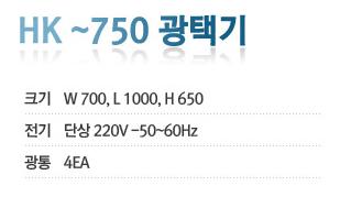 한강 이엔지 광택기 HK~750