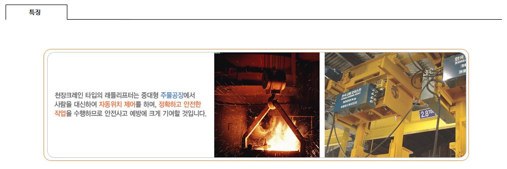 한국고벨 래들리프터  1