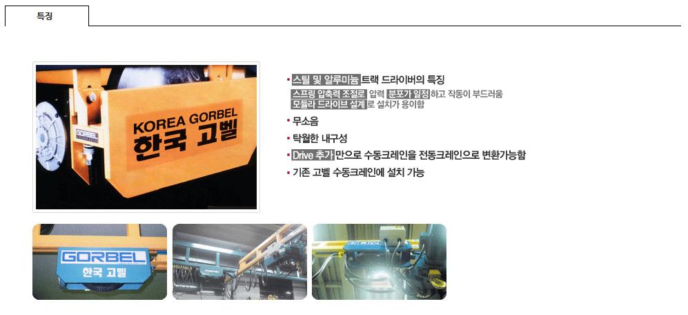 한국고벨 전동무방장치 크레인  1