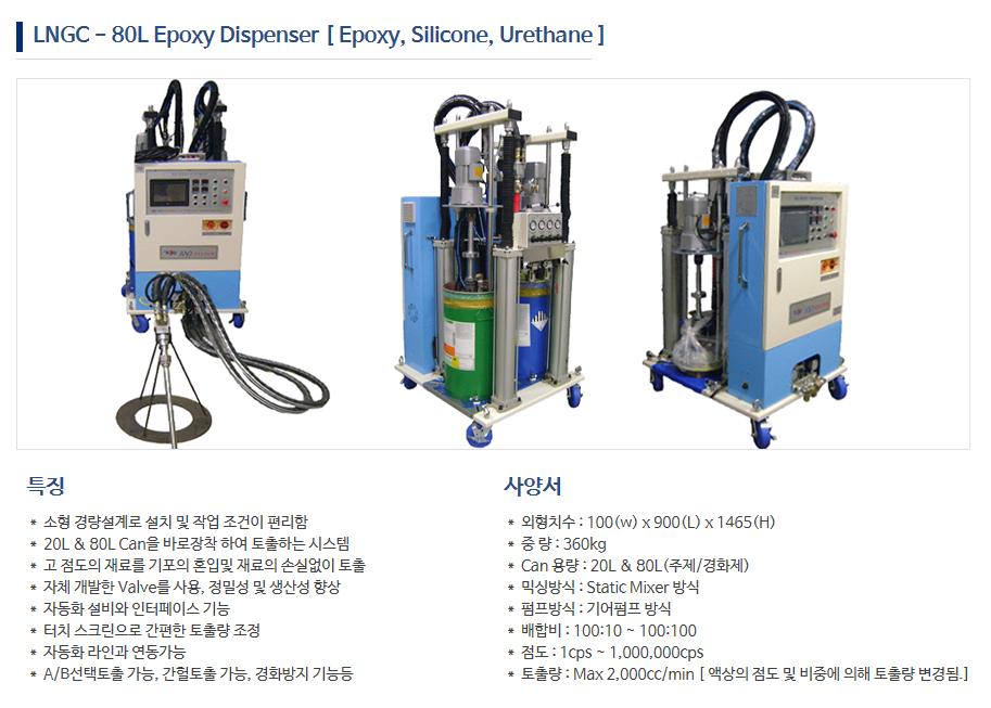 (주)케이엔디시스템 80L Epoxy Dispenser  1