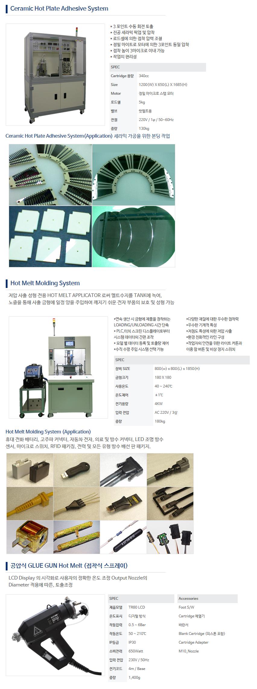 (주)케이엔디시스템 핫멜트 시스템  1