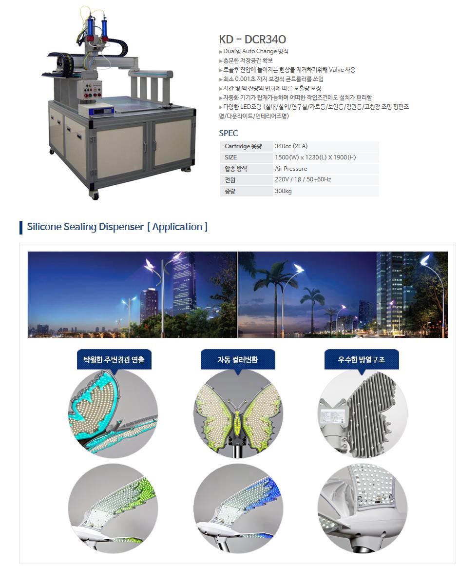 (주)케이엔디시스템 Silicone Sealing Dispenser KD-DCR34O 1