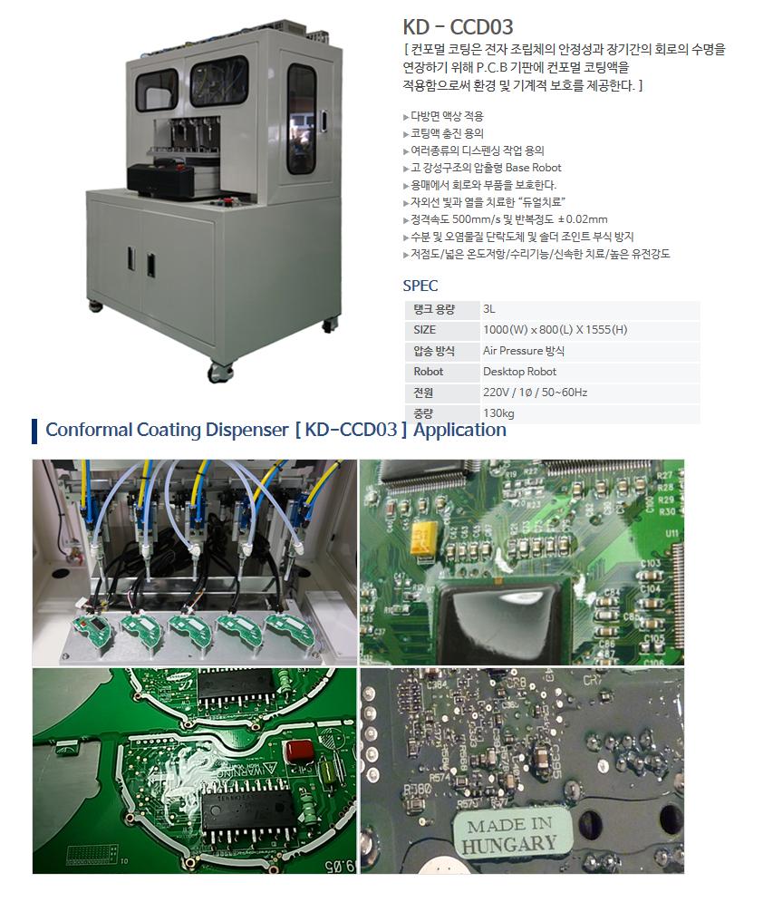 (주)케이엔디시스템 Conformal Coating Dispenser KD-CCD03 1