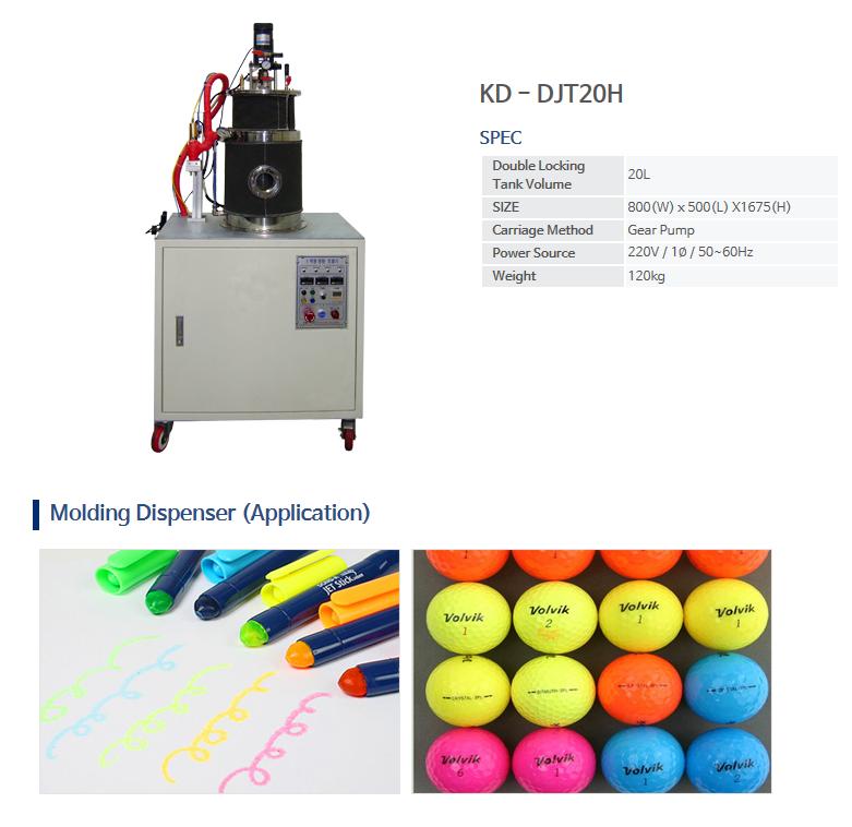 KNDSYSTEM Molding Dispenser KD-DJT20H