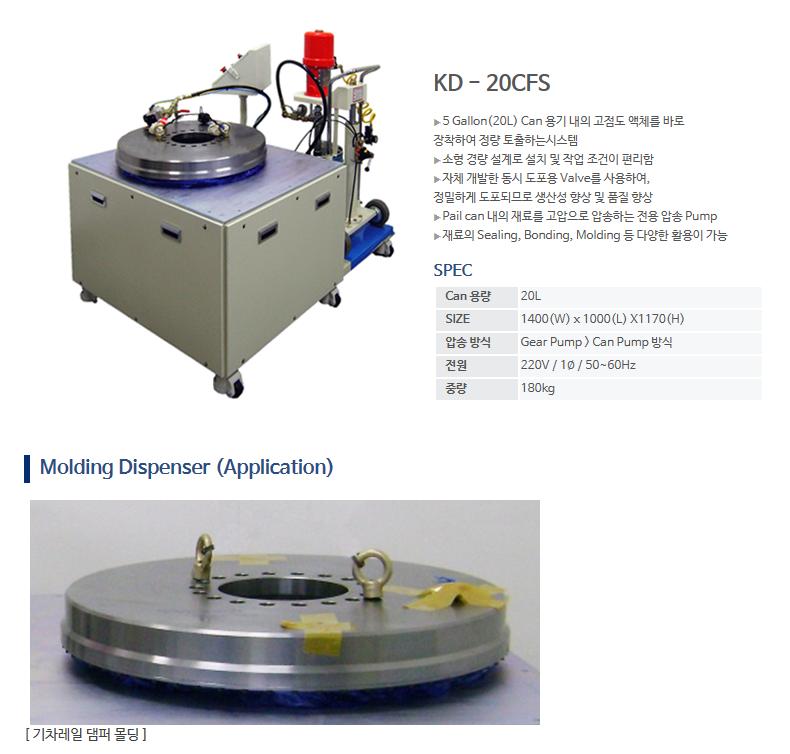 (주)케이엔디시스템 Molding Dispenser KD-20CFS 1