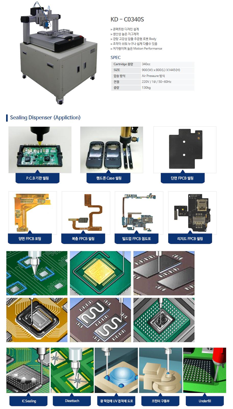 (주)케이엔디시스템 Sealing Dispenser KD-C0340S 1