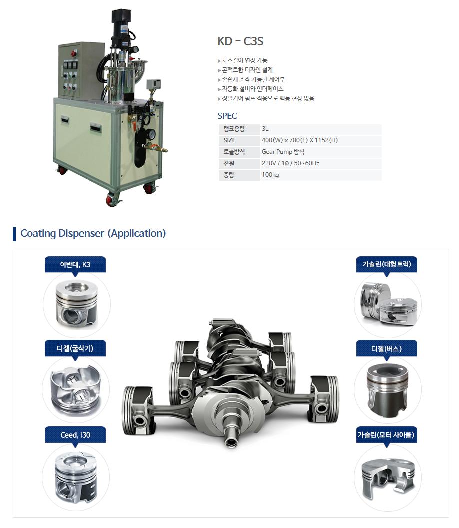 (주)케이엔디시스템 Coating Dispenser KD-C3S 1