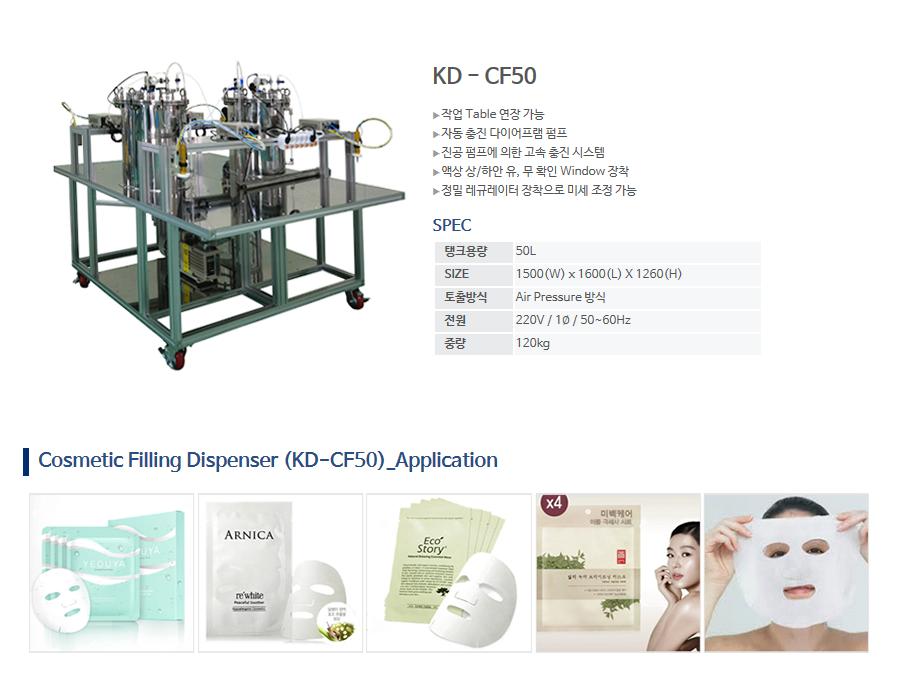(주)케이엔디시스템 Cosmetic Filling Dispenser KD-CF50 1