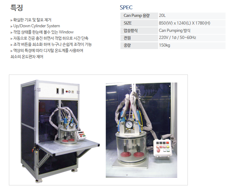 (주)케이엔디시스템 진공 충진 시스템 VPS-20 1