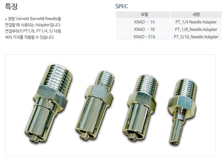 (주)케이엔디시스템 Needle Adapter KNAD-Series 1