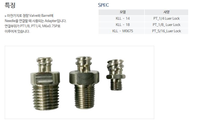(주)케이엔디시스템 Luer Lock KLL-Series 1