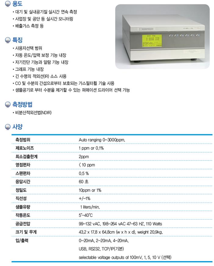 KNJ NOx / SO2 / CO / O3  4