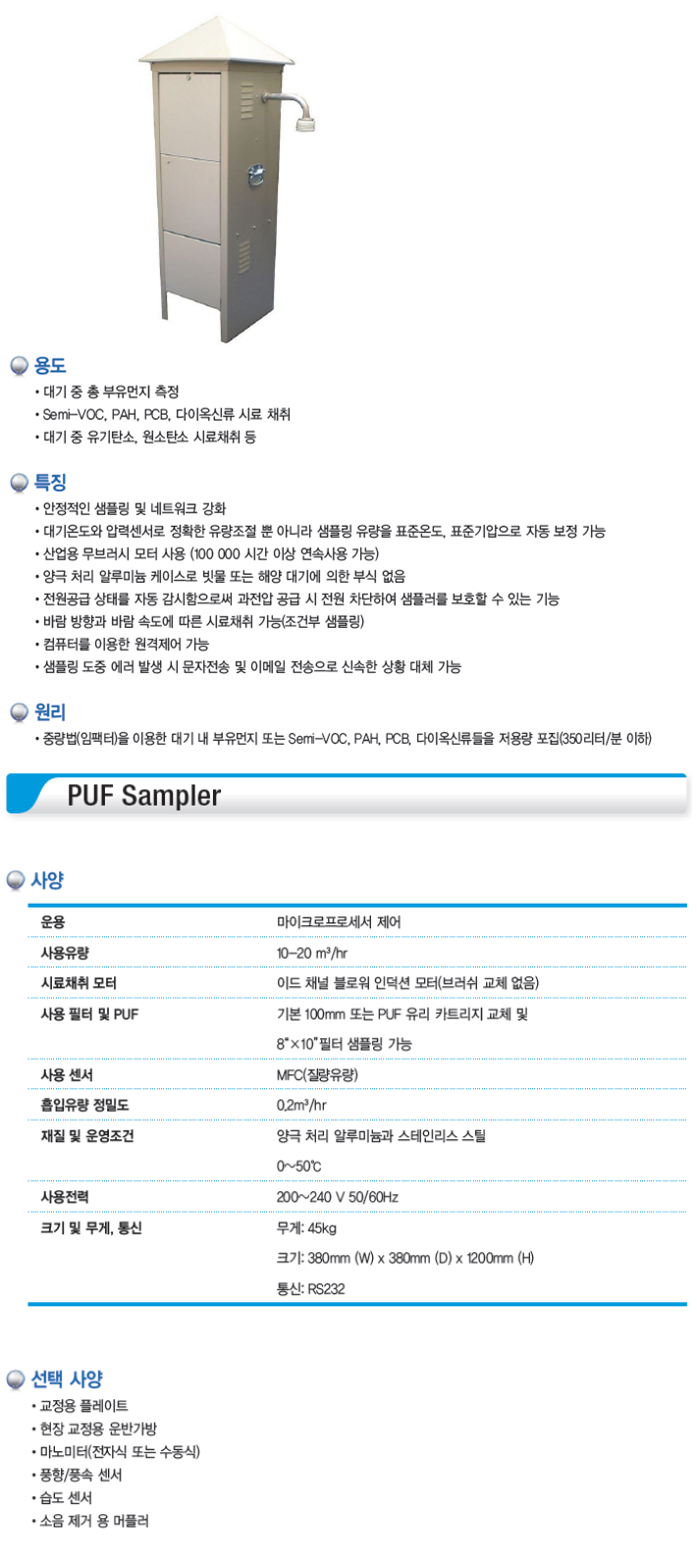 KNJ High-Vol air sampler  1