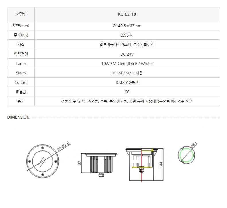 한국이미지시스템 LED원형지중등 KU-02-10 1
