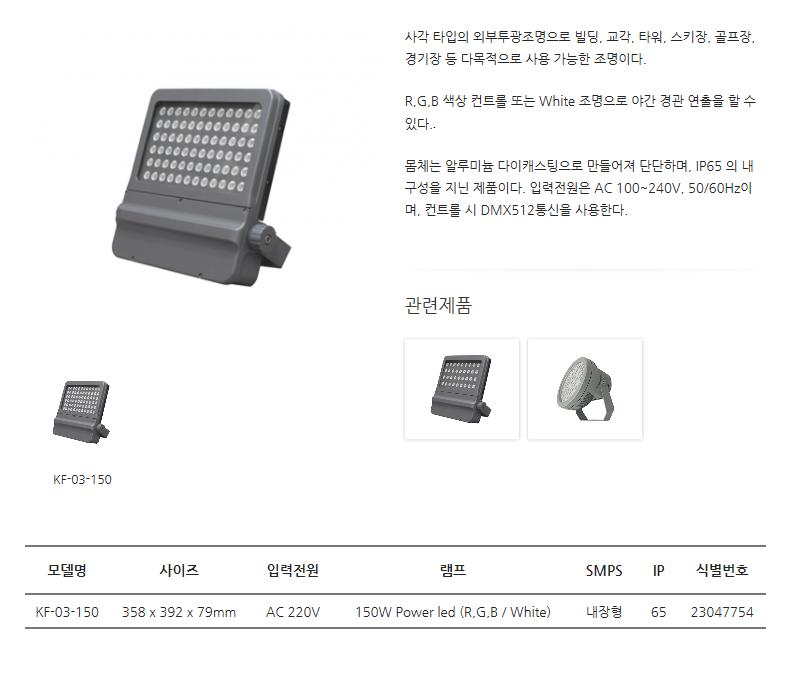 한국이미지시스템 LED투광조명 (사각형) KF-03-150