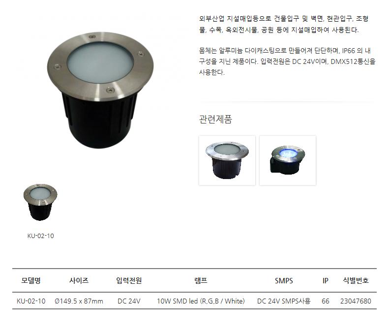 한국이미지시스템 LED원형지중등 KU-02-10