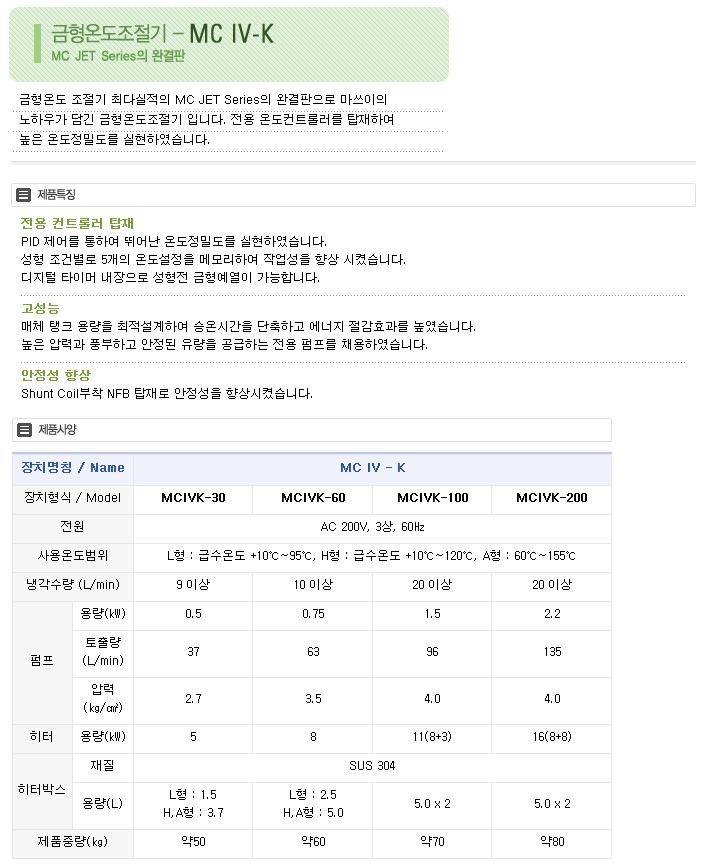 (주)케이엠아이 금형온도조절기 MC IV-K