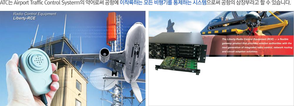 (주)코리아테크엔지니어링 ATC (Airport Traffic Control System)  1