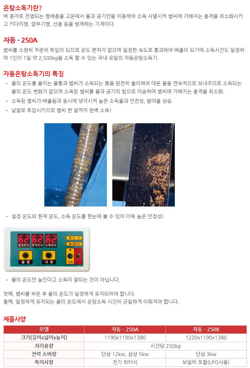 (주)광풍 자동온탕소독기 Auto–250A / Auto–250B 1