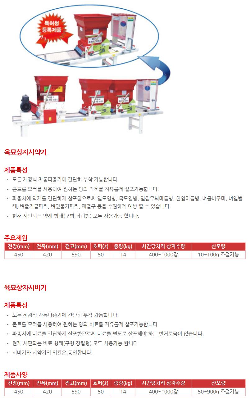 (주)광풍 시약기 / 시비기 : 육묘상자시약기  1