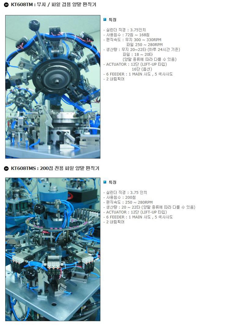 (주)케이티엠 무지 / 파일 겸용 양말 편직기 KT608TM 1