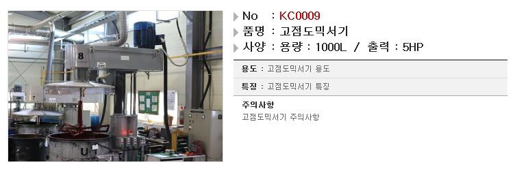 금창화학기계 고점도믹서기 KC0009