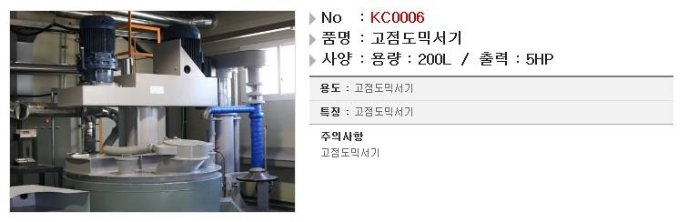 금창화학기계 고점도믹서기 KC0006