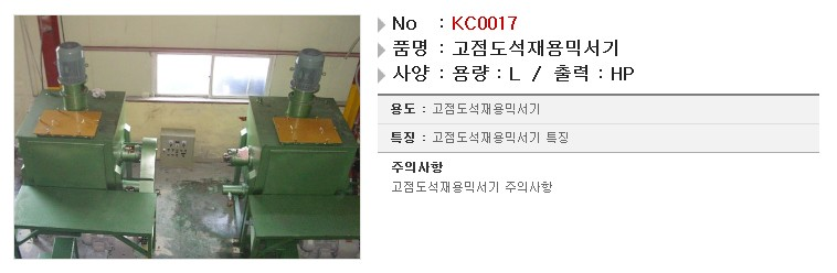 금창화학기계 고점도석재용믹서기 KC0017
