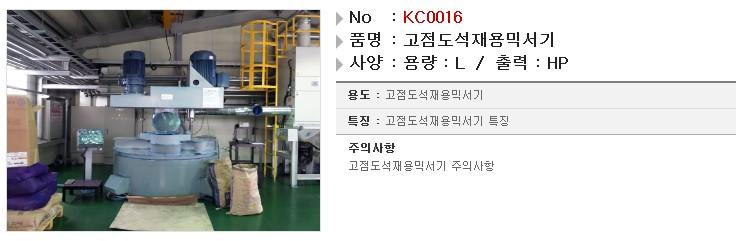 금창화학기계 고점도석재용믹서기 KC0016