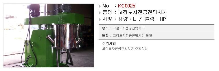 금창화학기계 고점도 자전공전 믹서기 KC0025