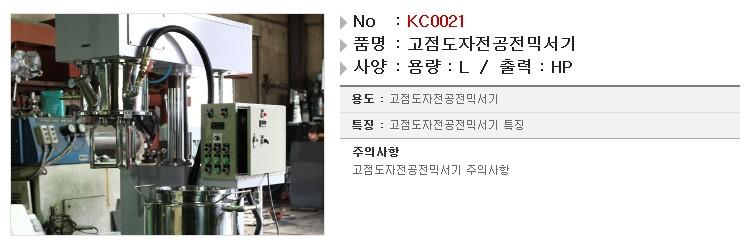 금창화학기계 고점도 자전공전 믹서기 KC0021