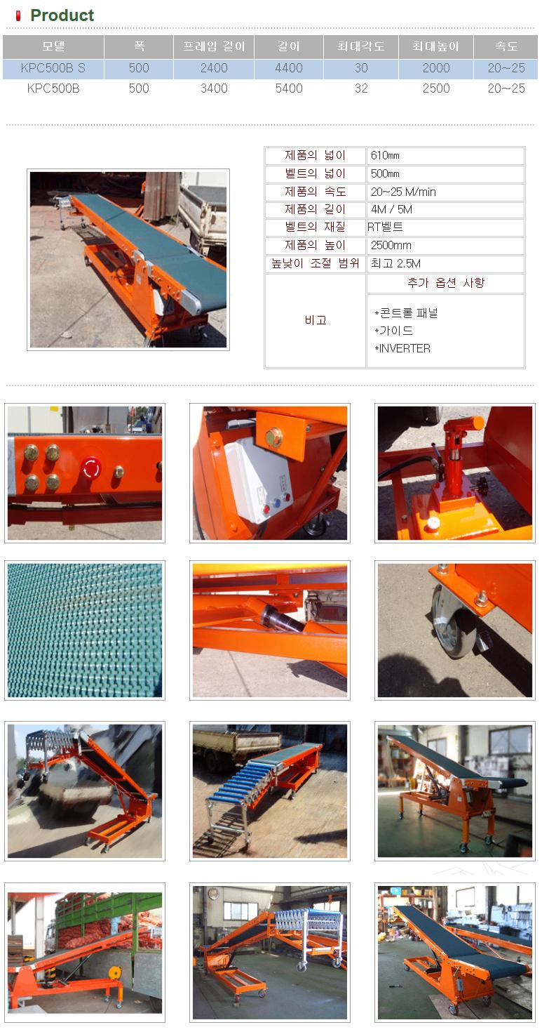 경원기계 다목적용 상하차용 컨베이어 KPC 500B S / KPC 500B