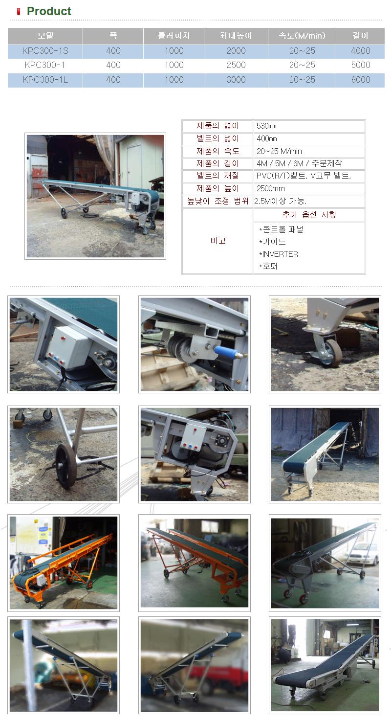 경원기계 상하차용 컨베이어 KPC 300-1 Series