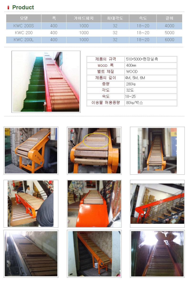 경원기계 계단 우드 컨베이어 KWC-200
