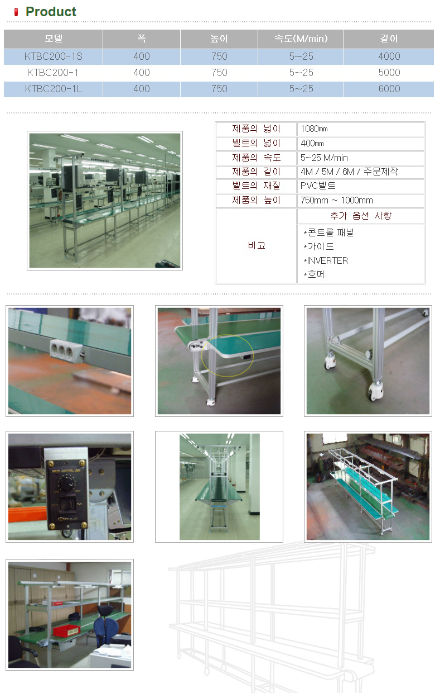 경원기계 작업테이블 벨트 컨베이어 KTBC 200-1