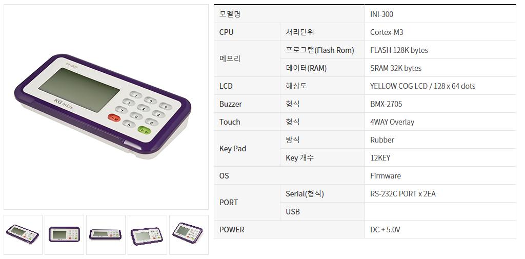 광우정보통신(주)  INI-300