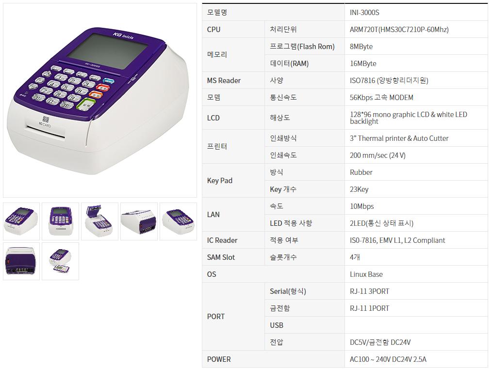 광우정보통신(주)  INI-3000S