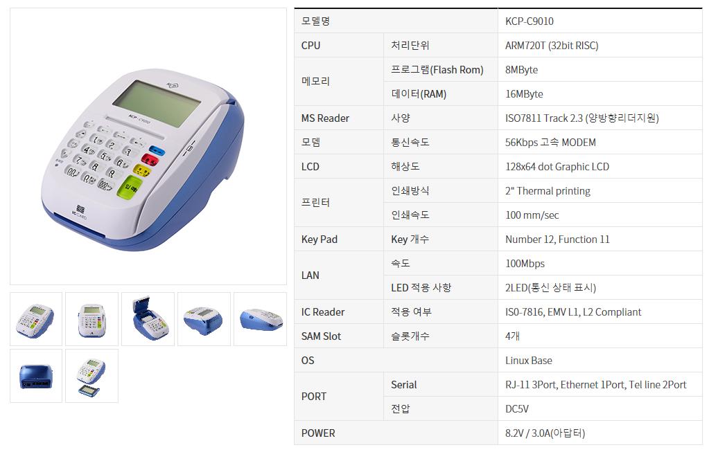 광우정보통신(주)  KCP-C9010