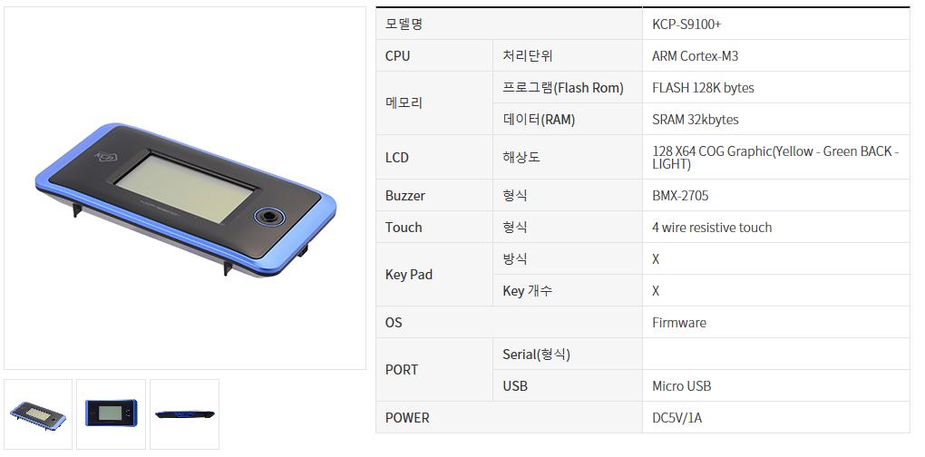 광우정보통신(주)  KCP-S9100+