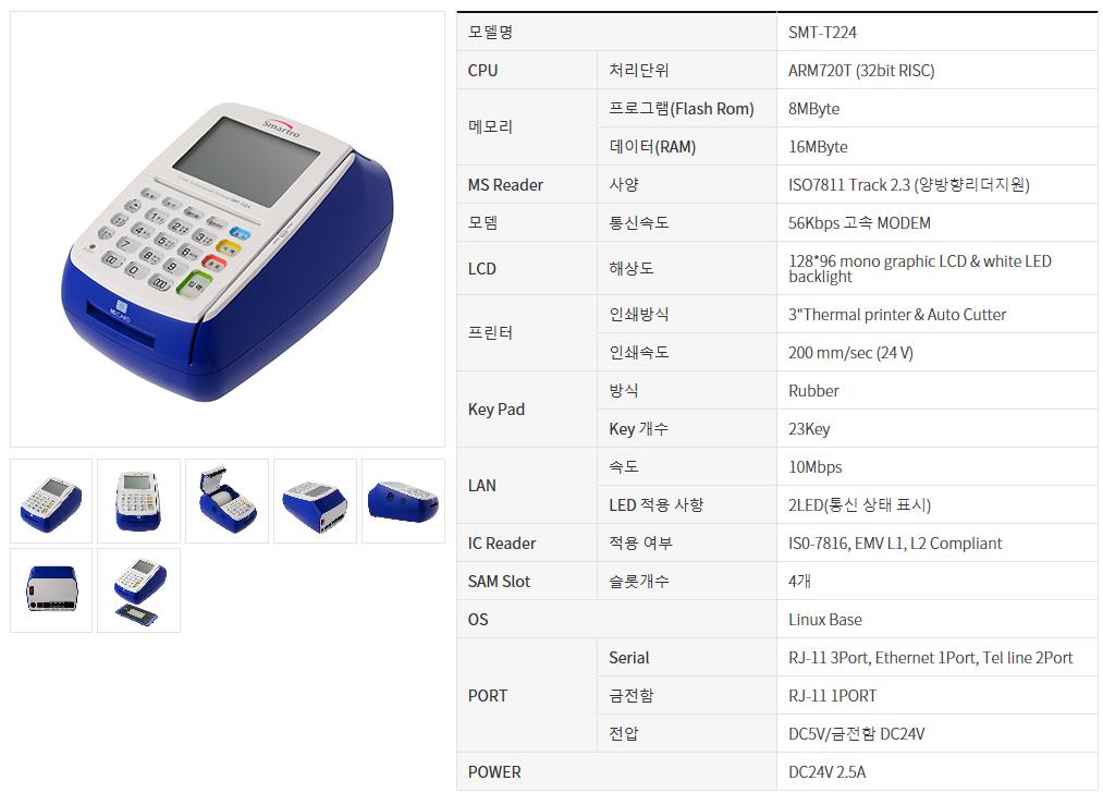 광우정보통신(주)  SMT-T224