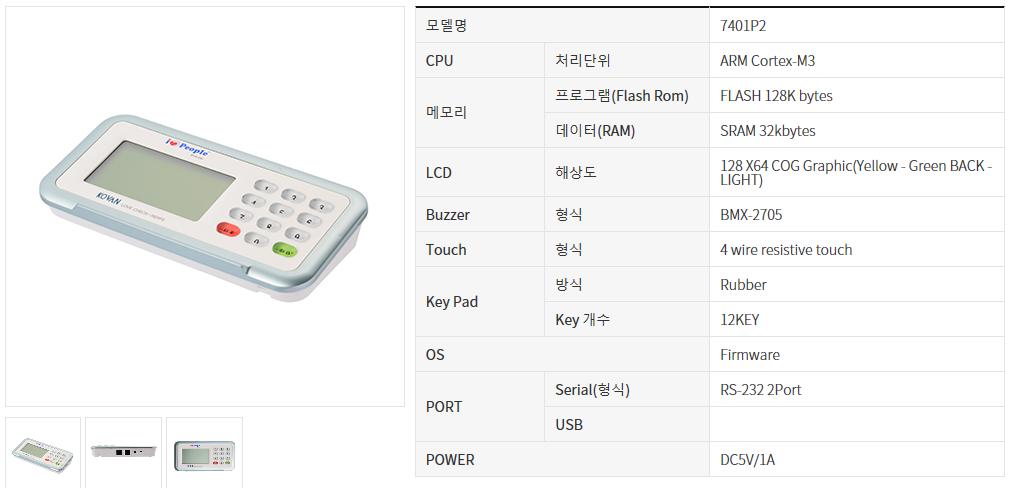 광우정보통신(주)  SP-7401P3