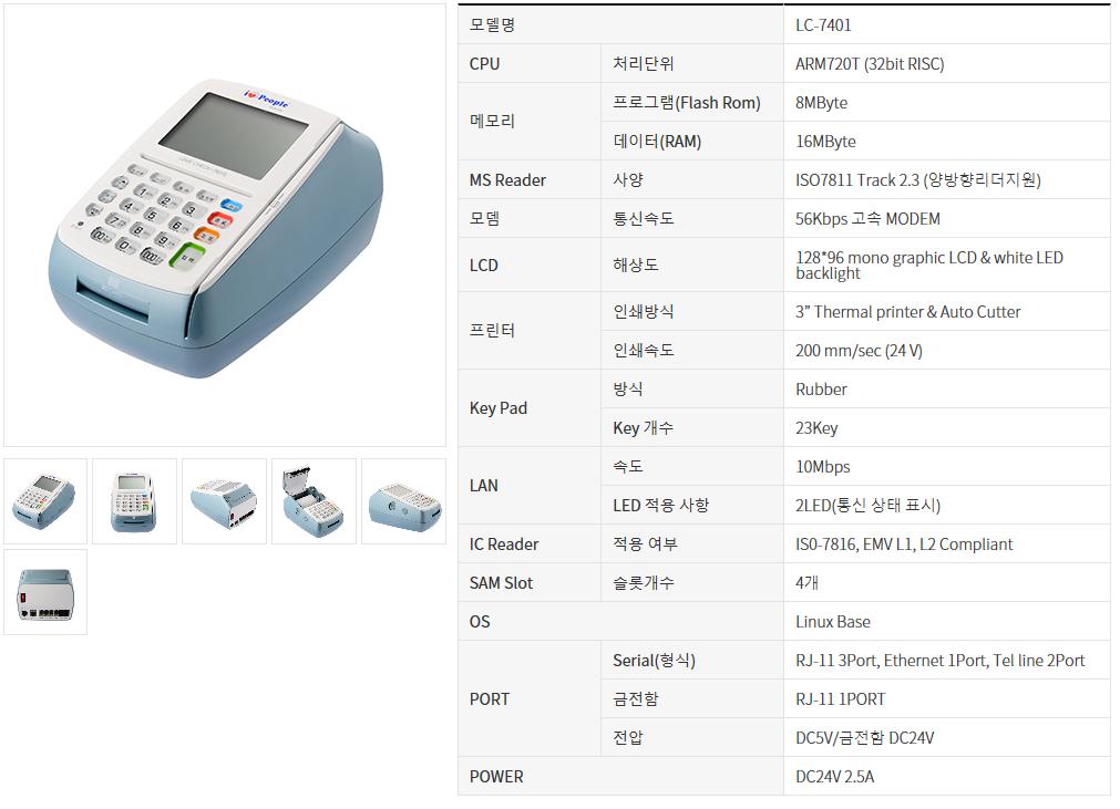 광우정보통신(주)  LC-7401