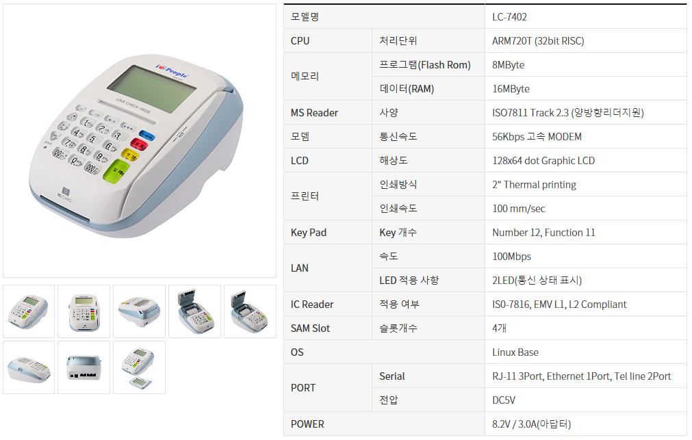 Kwangwoo Information & Communication  LC-7402